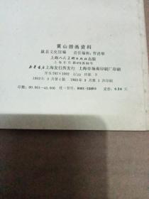 黄山图画资料(包正版现货无写划)