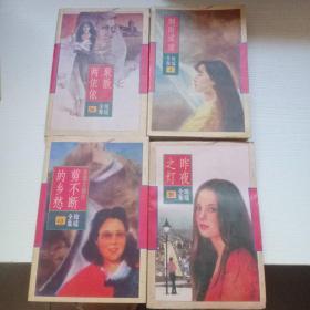 瓊瑤全集(共4本合售)