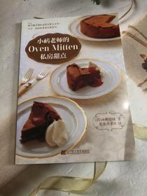 小嶋老师的Oven Mitten私房甜点