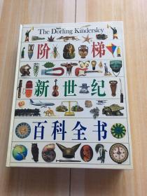 阶梯新世纪彩色图解百科全书 带盒