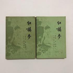 红楼梦一三(2本合售)