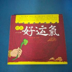 中国民俗文化丛书 好名好运气 双色图文版
