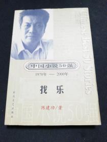 中国小说50强:1978—2000年,找乐