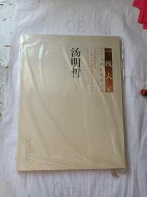 一线大家当代中国画高端收藏:汤明哲