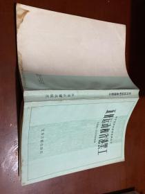 五卅运动和省港罢工