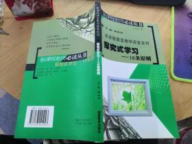 探究式学习——18条原则/新课程教师必读丛书.新课程课堂教学探索系列