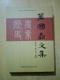 万国鼎文集(2005年10月第1版)