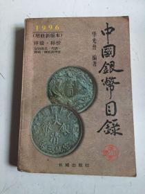 中国银币目录 1996 增修新版本 评级 标价