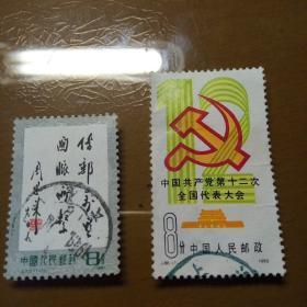 J86中国共产党十二大;J70周恩来题词 邮票2枚(成交有纪念张赠送)