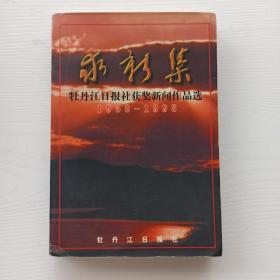 很少见,《求新集 牡丹江日报社获奖新闻作品选1958-1998》