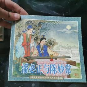 五十年连环画收藏精品:潘必正与陈妙常(1999年2印)