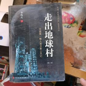 走出地球村:中国第一颗人造卫星上天记(修订版)