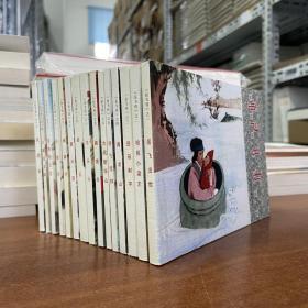 品见图丨 中国小学生连环画 第一辑 《岳飞传》(第一至第十五册)共15小册