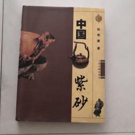 中国紫砂  徐秀棠著 李云山印章 上海古籍出版社 货号 X4
