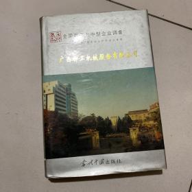 中国国情丛书:全国百家大中型企业调查.广西柳工机械股份有限公司
