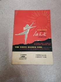 革命现代样板戏八场芭蕾舞剧:白毛女