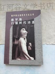 俄罗斯白银时代文化丛书:俄罗斯白银时代诗选