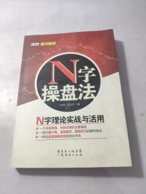 N字操盘法