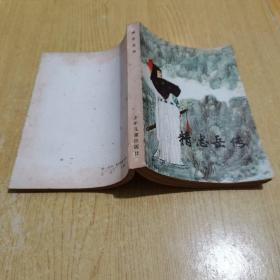 少年儿童出版社1981一版一印《精忠岳传》钱彩等著