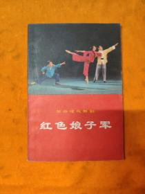 革命现代舞剧《红色娘子军》。