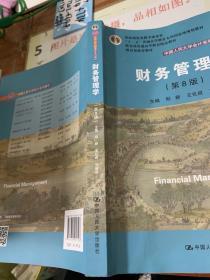 财务管理学(第8版)/中国人民大学会计系列教材·  有字迹画线