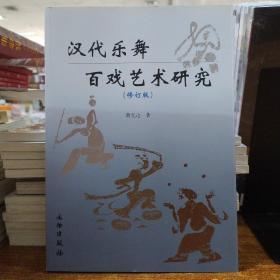 汉代乐舞百戏艺术研究(修订版)