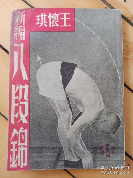 新编八段锦-全一册民国36年