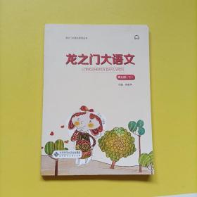 龙之门大语文 第五册(下)