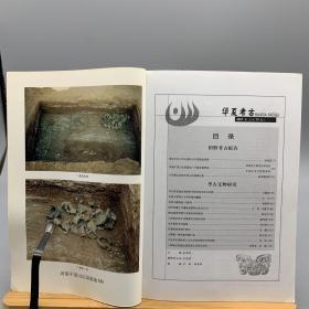 华夏考古2007年第1期