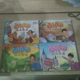 画神闲:海岛寻宝,迷失城堡,寻找恐龙蛋,森林探险。4册合售