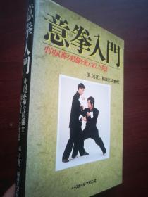 意拳入门(日文原版)