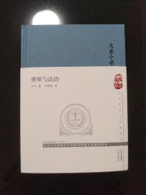 """大家小书:律师与法治 江平 签名 钤印本 """"归根结底可以归纳为一句话:律师不仅是法治王冠上的一颗宝石,也是民主王冠上的一颗宝石。律师作为一个群体,理应在中国法治的舞台上、中国民主的舞台上扮演更为主动的角色!"""""""