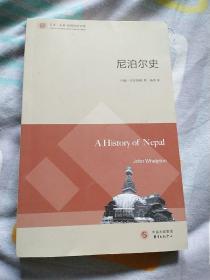 东方·剑桥世界历史文库:尼泊尔史