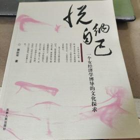 悦纳自己:一个女经济学博导的文化探求