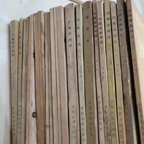 中医刊授丛书 《金匮要略讲义》上下《伤寒论析义》12。《中医各家学说》上下《温病学》。《中医选读》二《中医外科学》。《中医儿科学》,《中医妇产科学》《中药学》第一分册,第二分册,第三分册。《方剂学》上下册《医古文》第一分册,第二分册,第三分册及文选附册《中医学基础概论》一分册,第二分册,第三分册