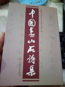 中国寿山石诗集