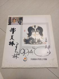 韩美林 活页画6张  有韩美林签名和亲笔画小猪一幅 看图
