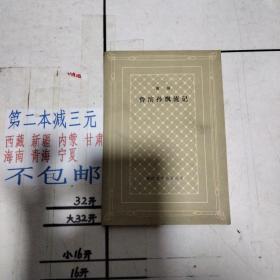 笛福 鲁滨孙漂流记 外国文学丛书名著丛书