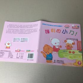 歪歪兔【不仅仅是安全】系列互动图画书:锋利的小刀!(防止割伤划伤)
