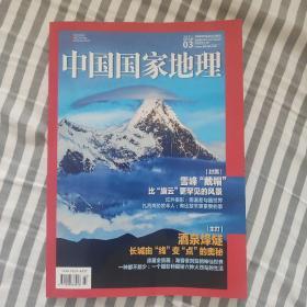 中国国家地理  2021年第3期