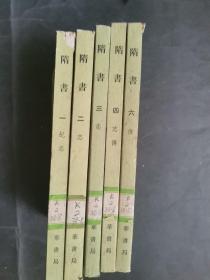 隋书 全六册差第5册