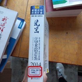 2014中国艺术品拍卖年鉴·瓷器