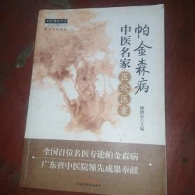 中医师承学堂:帕金森病中医名家医论医案