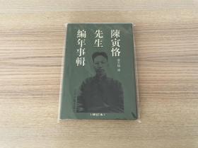 陈寅恪先生编年事辑(增订本)