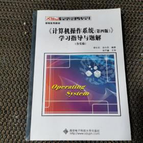 """《计算机操作系统(第四版)》学习指导与题解(含实验)/高等学校计算机类""""十二五""""规划教材"""
