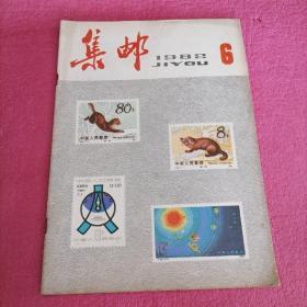 集邮1982.6