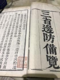 清道光原刻本【三省边防备揽】插图多多 大开本白纸