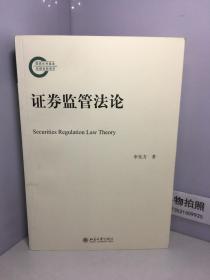证券监管法论 一版一印