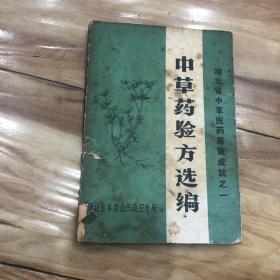 中草药验方选编(湖北省中草医药成就展览之一)