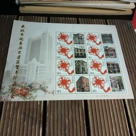 武汉市有小历史建筑贺年珍藏纪念邮票一套